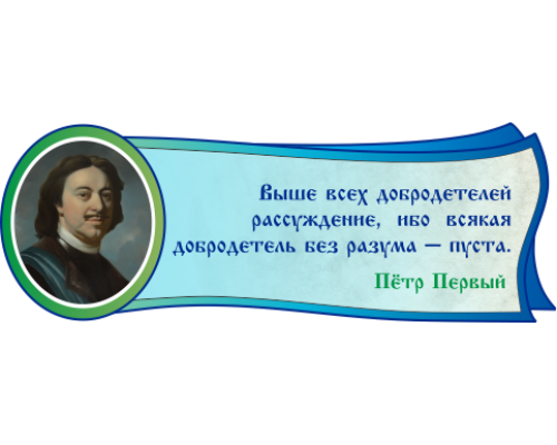Стенд высказывание Петра Первого