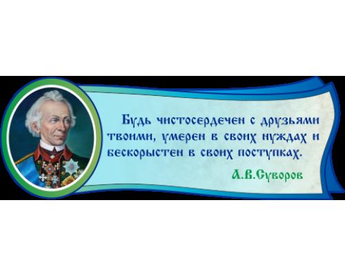 Стенд высказывание Александра Васильевича Суворова