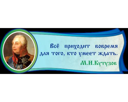 Стенд высказывание Михаила Илларионовича Кутузова
