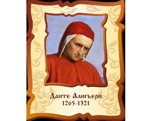 Стенд портрет - Данте Алигьери