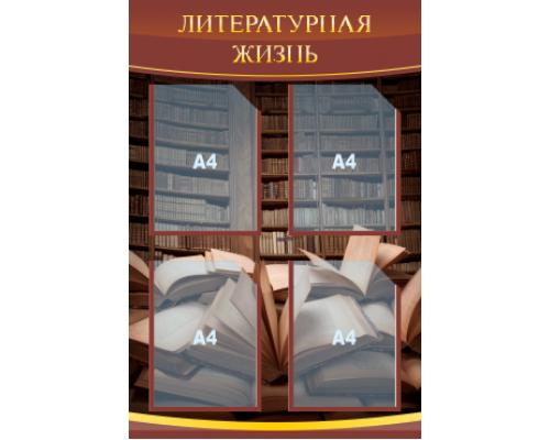 """Стенд """"Литературная жизнь"""""""