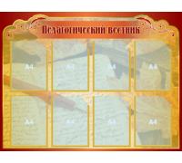 """Стенд """"Педагогический вестник"""""""