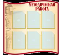 """Стенд """"Методическая работа"""""""