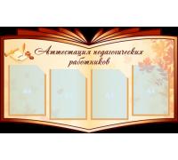 "Стенд ""Аттестация педагогических работников"""