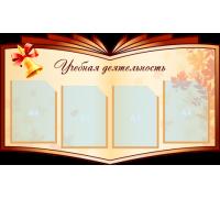 """Стенд """"Учебная деятельность"""""""
