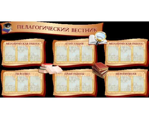 """Многофункциональный комплект стендов """"Педагогический вестник"""""""