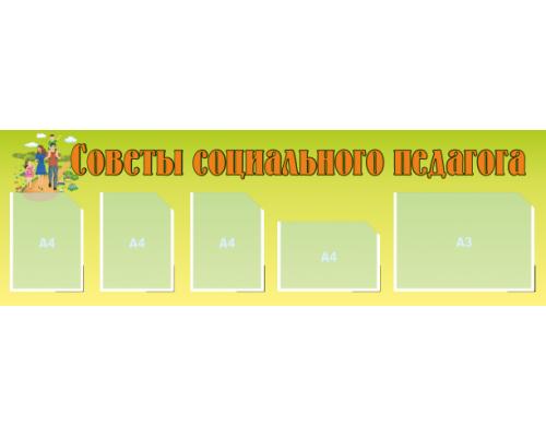 """Стенд """"Советы социального педагога"""""""