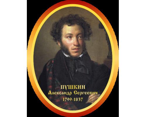 Стенд портрет - А.С. Пушкин