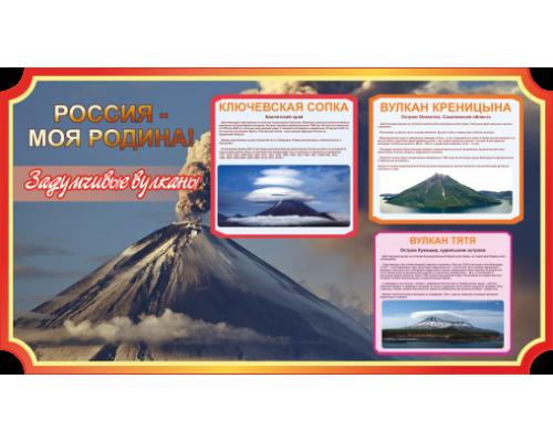 Задумчивые вулканы
