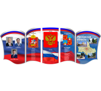 Стенды с символикой Регионов России