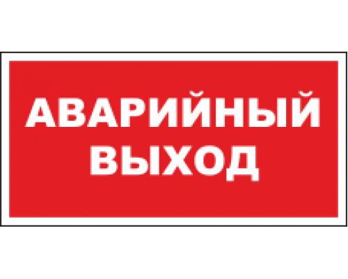 "Наклейка ""Аварийный выход"""