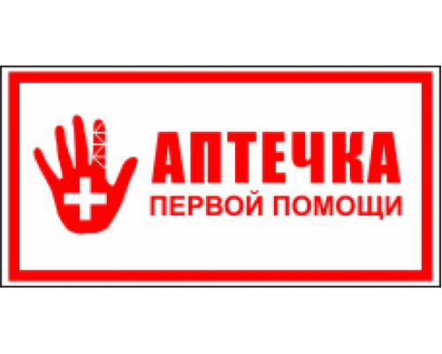 """Наклейка """"Аптечка первой помощи"""""""