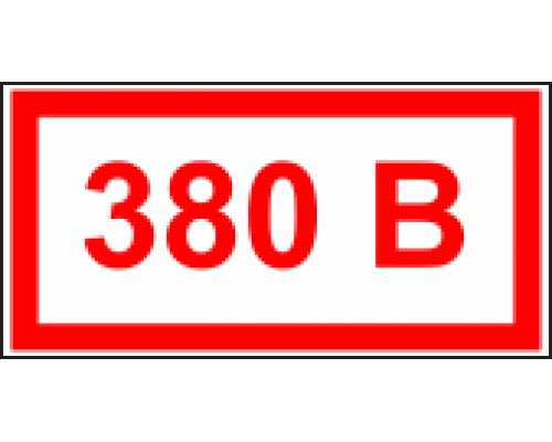 """Наклейка """"380 В"""""""