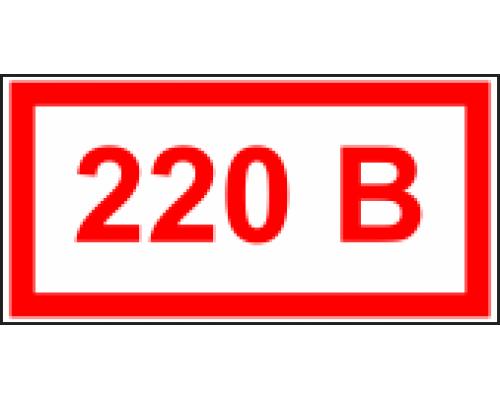"""Наклейка """"220 В"""""""