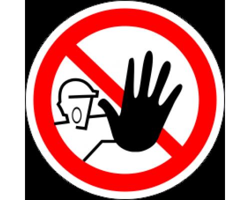 "Наклейка ""Доступ посторонним запрещён"""