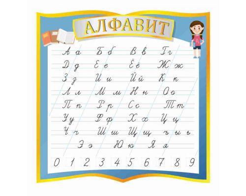 "Стенд ""Алфавит"""