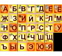 """Магнитный набор  """"Русский алфавит"""""""