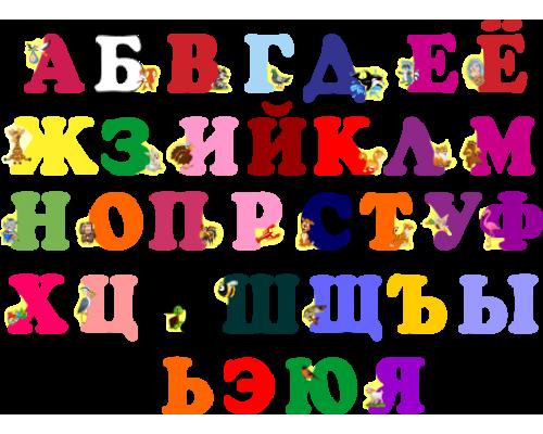 Буквы русского алфавита