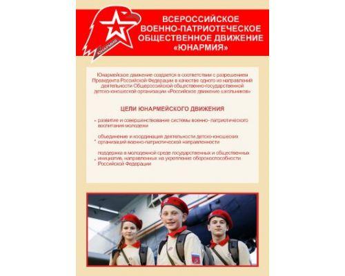 """Стенд """"Всероссийское военно-патриотическое общественное движение """"Юнармия"""""""